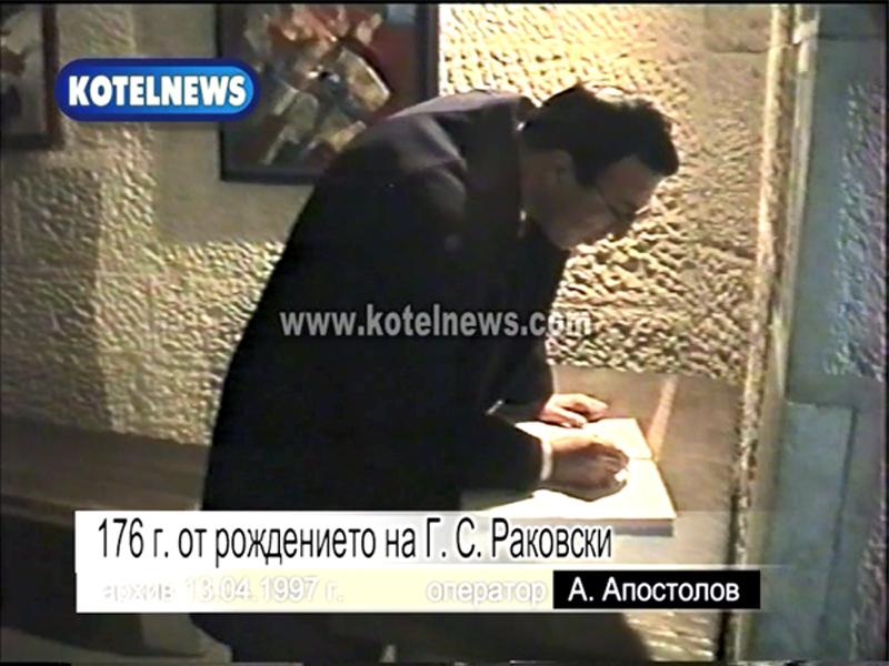 kotel Petar Stoyanov v Kotel Rakovski 176 C