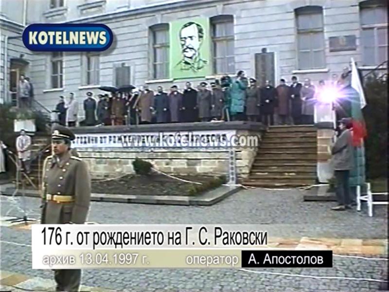 kotel Petar Stoyanov v Kotel Rakovski 176 W