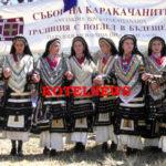 kotel karandila karakachanski sabor 2017 4