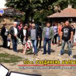 kotel medven 132 saedinenie Zahari Stoyanov 24